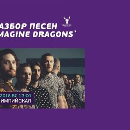 Разбор песен Imagine Dragons!