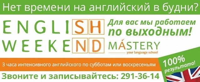 Английский по выходным в Новосибирске