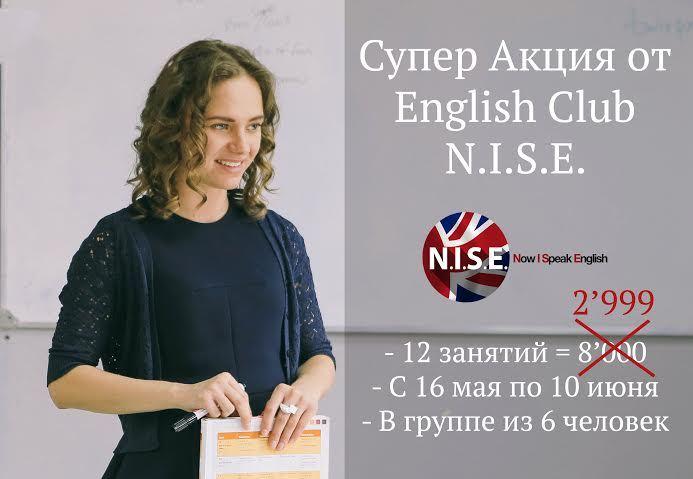 Английский интенсив в N.I.S.E.: акция