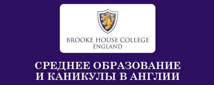 Среднее образование и языковые курсы в Англии
