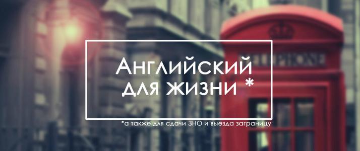 Английский для жизни: старт курса 10 февраля