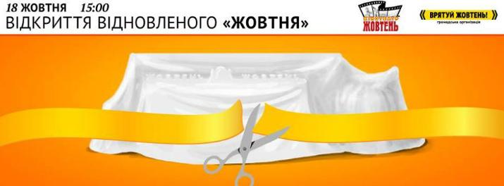 Открытие «Жовтня»