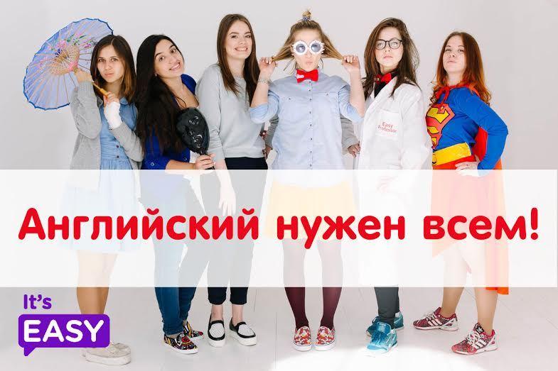 Год английского языка с Easy School UA – горячие летние курсы!