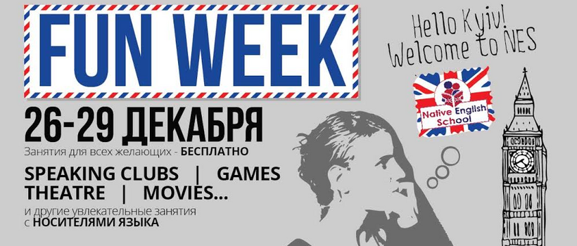 Fun Week в Native English School: встречи с носителями, разговорные клубы, интересные ивенты