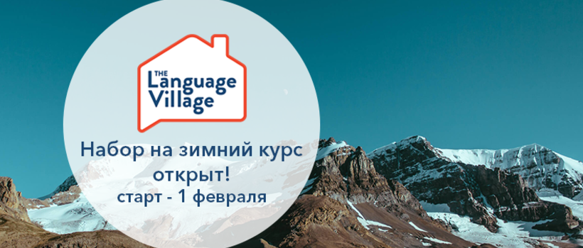 Зимний набор в школе The Language Village