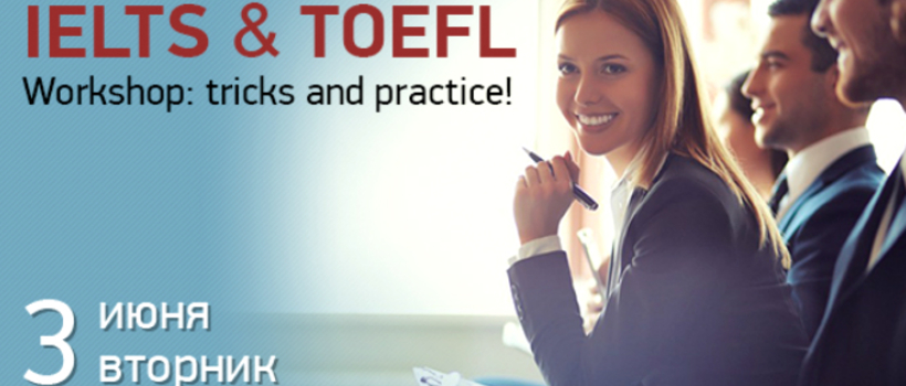 IELTS & TOEFL Workshop: tricks and practice!