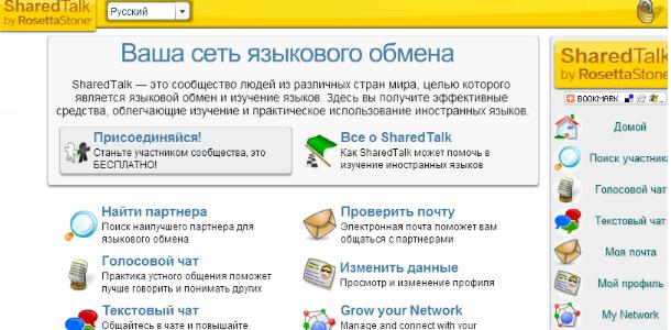 Изучайте английский с помощью сетей языкового обмена