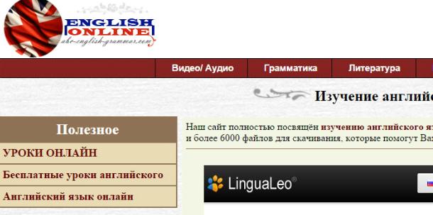 Изучайте английский язык онлайн