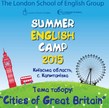 Дневной языковой лагерь для детей 2015
