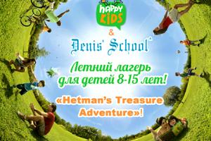 Языковой лагерь от Denis' School