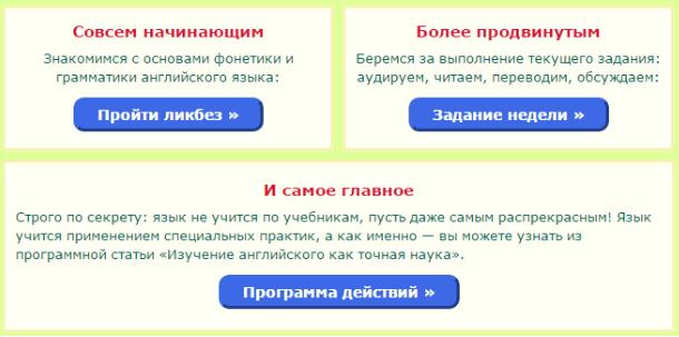 Бесплатные онлайн курсы английского языка