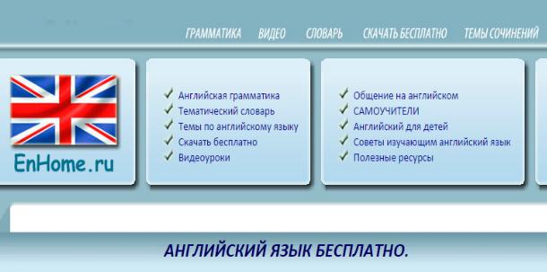 Изучайте английский онлайн самостоятельно