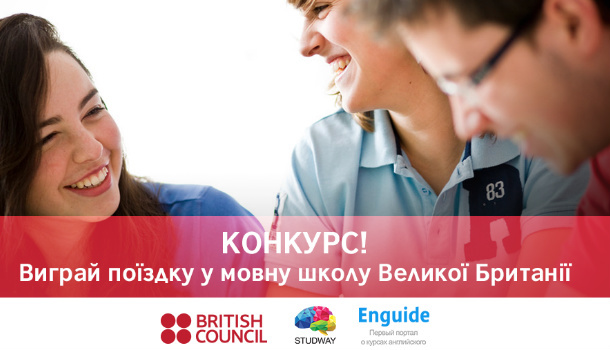 Прими участие в конкурсе –выиграй две недели обучения в Великобритании!