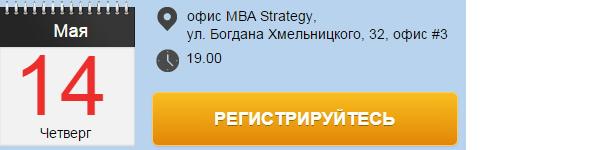 Практический мастер-класс по поступлению на программы MBA